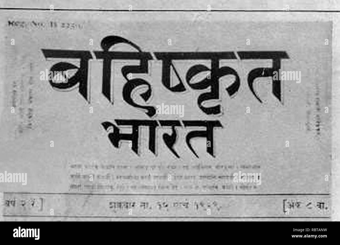 A page of the paper 'Bahishkrut Bharat' - The Discarded India. Second paper started in 1929 by Dr. Ambedkar for furthering the movement of the oppressed Indians. - Stock Image