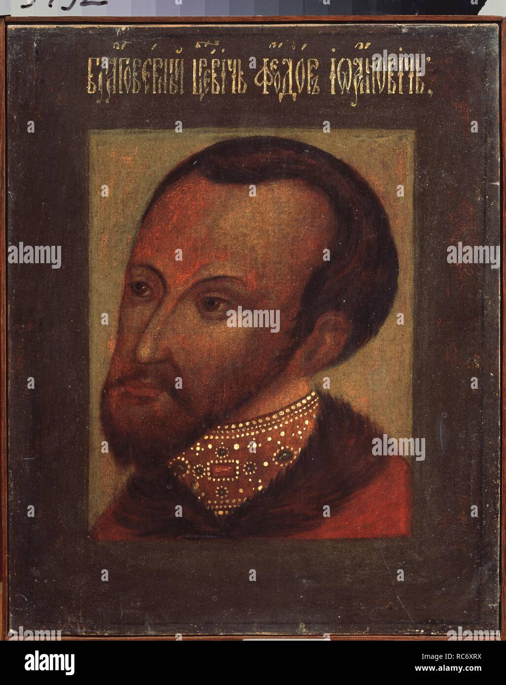 Portrait of the Tsar Feodor I of Russia (1557-1598). Museum: State Regional I. Pozhalostin Art Museum, Ryasan. Author: Russian master. - Stock Image