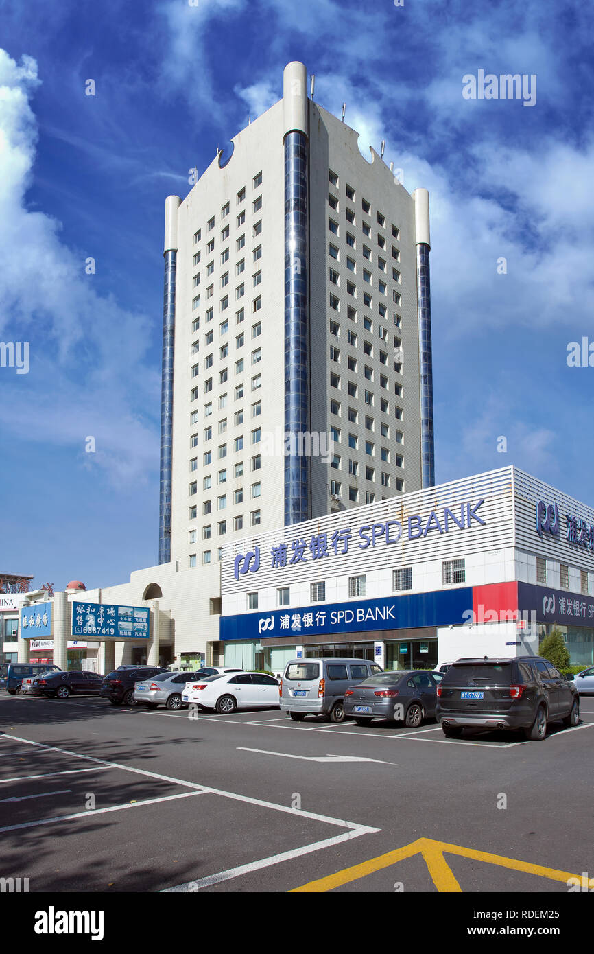 SPD Bank Yantai branch. SPD stands for Shanghai Pudong Development Bank, a joint-stock commercial bank with its headquarter in Shanghai. - Stock Image