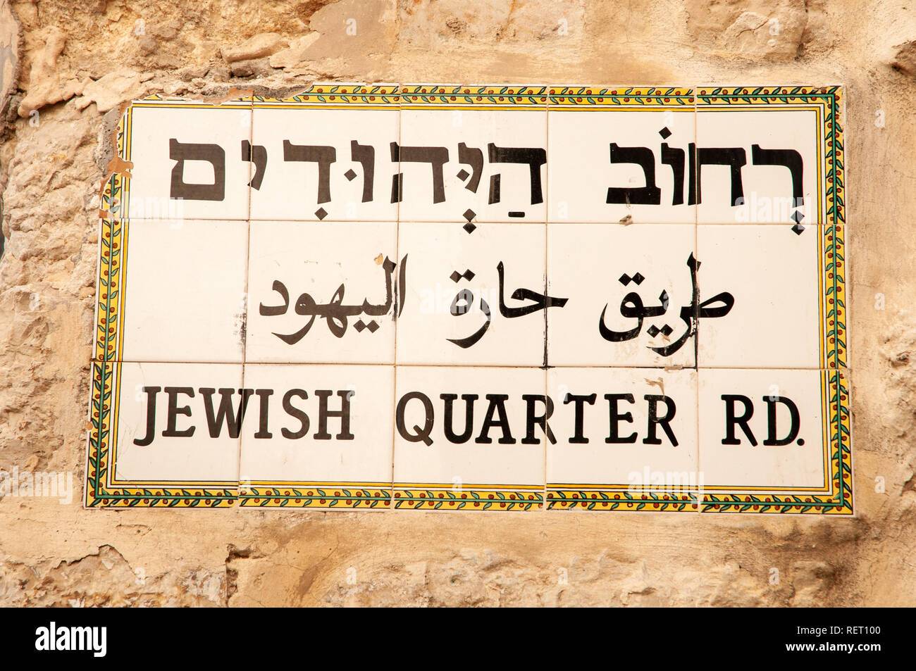 Jewish Quarter Road in the Old City, Jerusalem, Israel - Stock Image