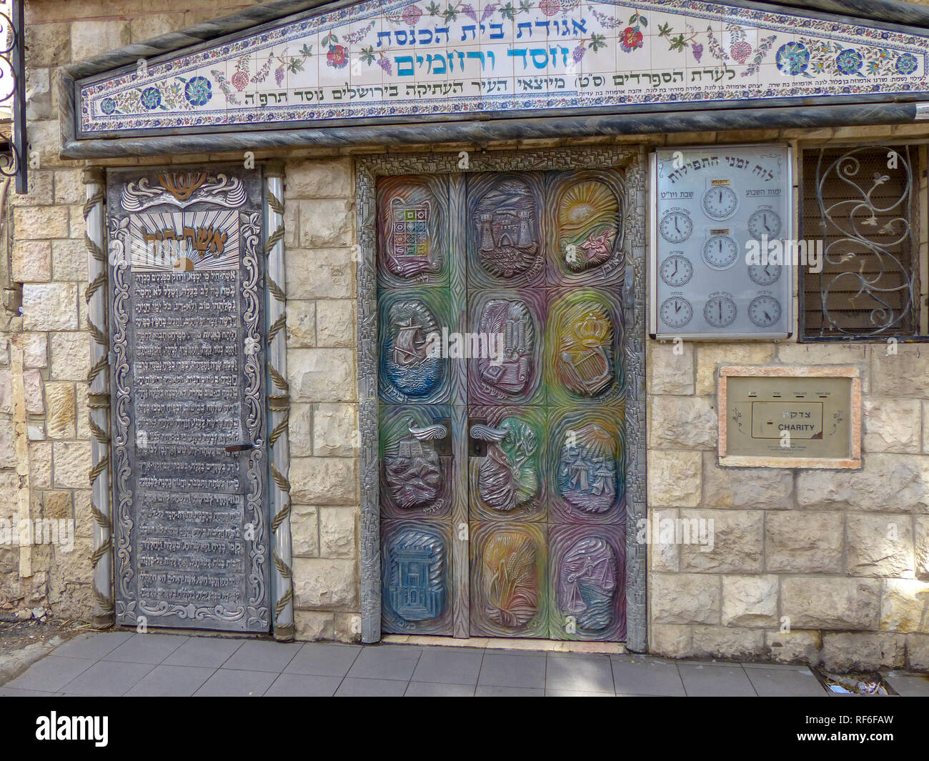 The tribes of Israel on a door of the Hesed and Rahamim Synagogue, Jerusalem, Israel, - Stock Image