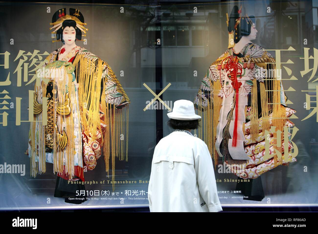 Ginza elegant shopping and entertainments district Wako juweller Harumi Dori, Tokyo Japan - Stock Image