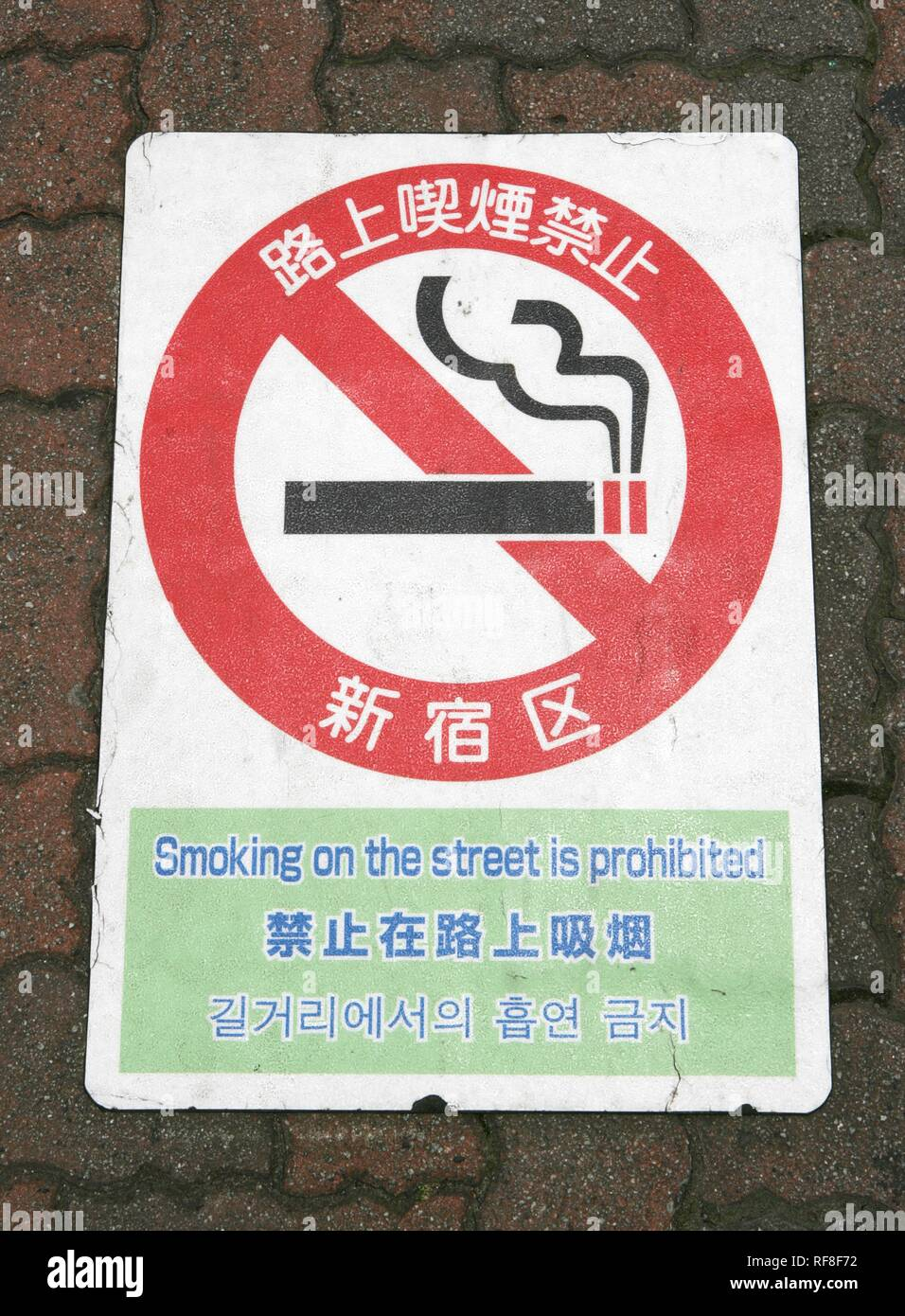 Japan, Tokyo: No smoking signs in the city street floor. Stock Photo