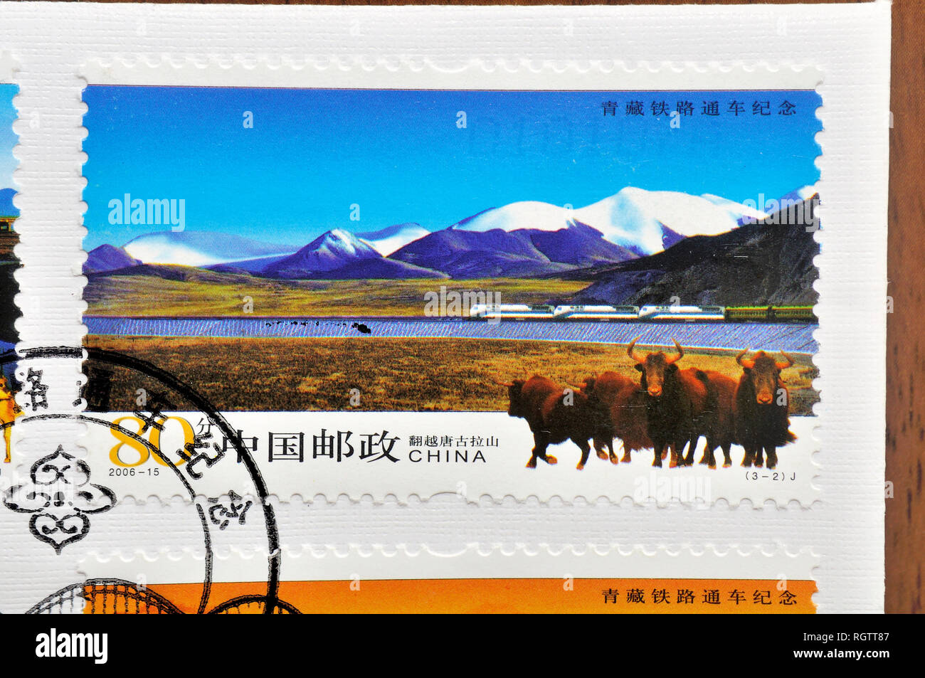 CHINA - CIRCA 2006: A stamp printed in China shows 2006-15 Qinghai - Tibet railway Open to Traffic, circa 2006., circa 2006 Stock Photo