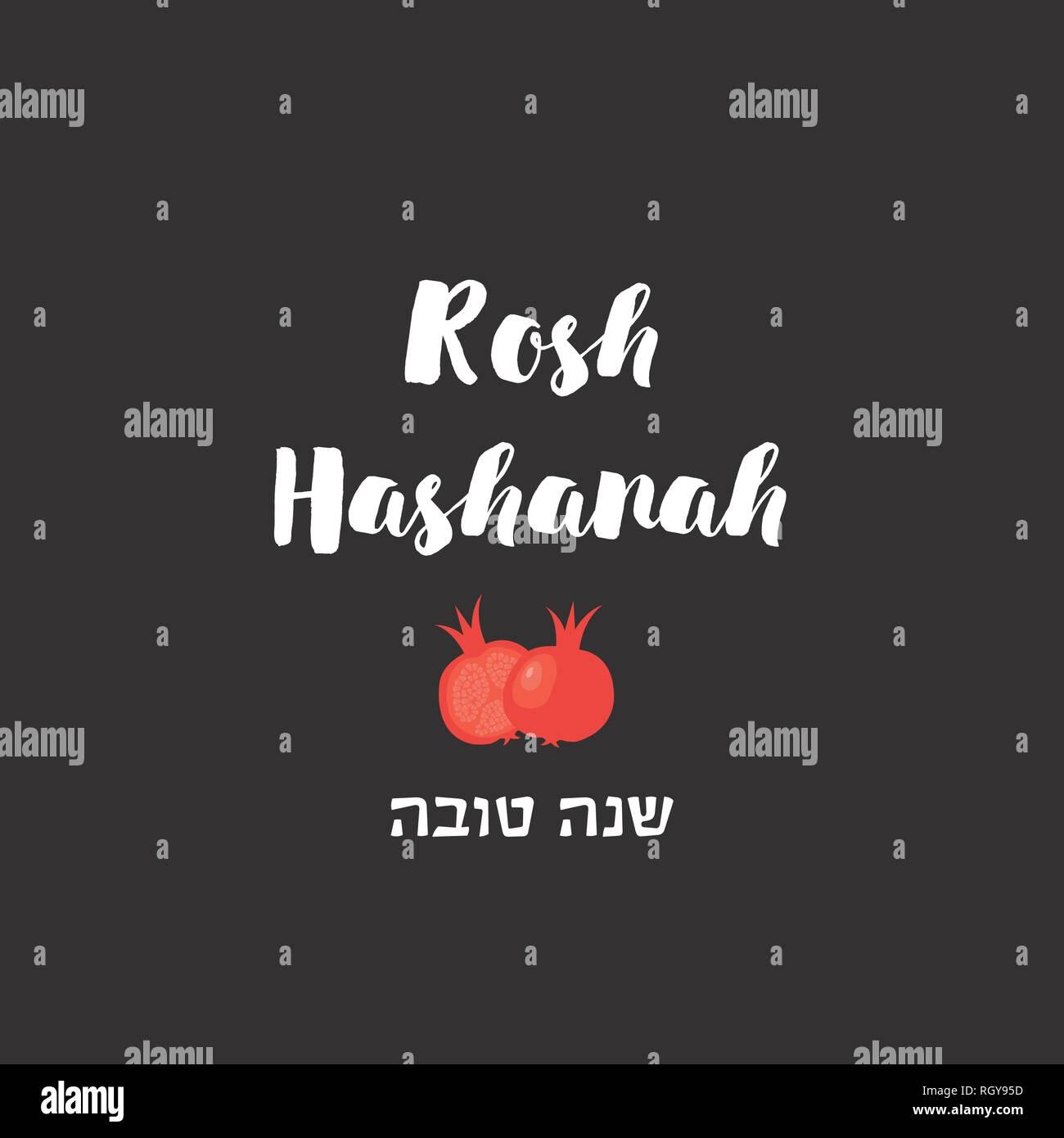 jewish holiday rosh hashanah greeting card. happy new year in hebrew. vector illustration - Stock Vector