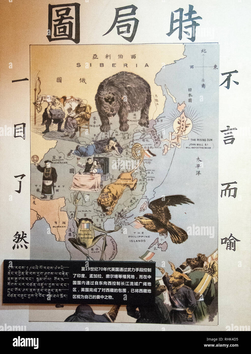 Historic map forms museum display at Gyantse, Tibet, China, commemorating Tibetan resistance to the invading British Younghusband expedition of 1904. - Stock Image