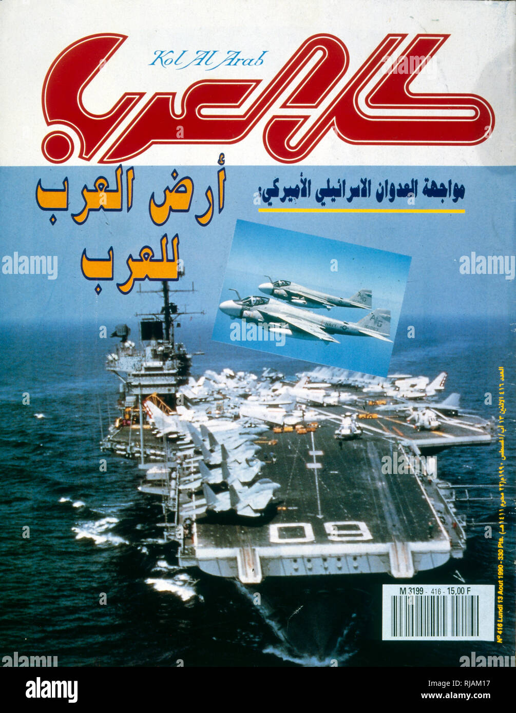 Headline in 'Kol Al Arab'  an Arabic magazine, in August 1990, showing the build up of American naval forces in the Arabian gulf during the 1990-91 Gulf War - Stock Image