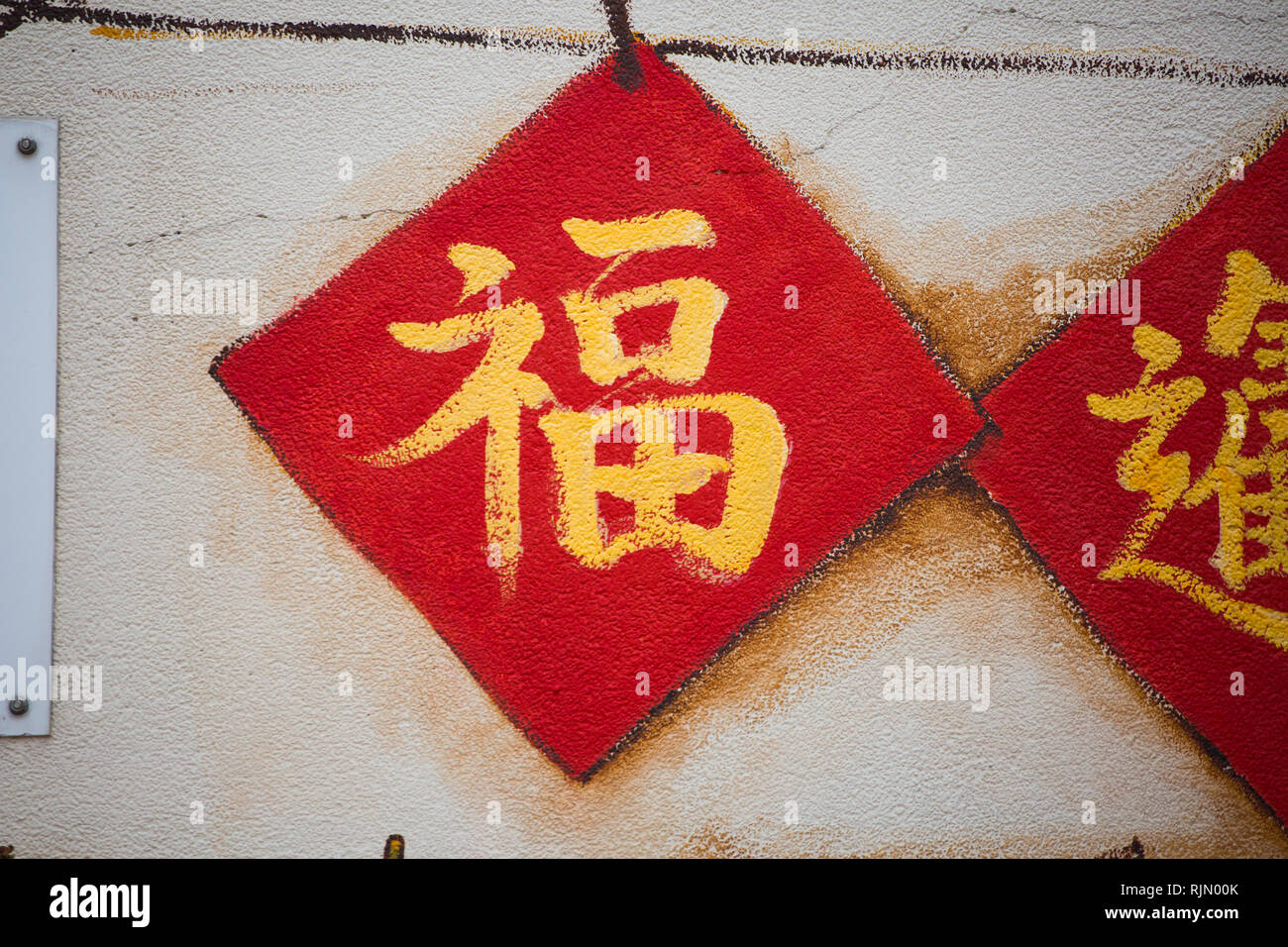 Chinese New Year decoration design with the Chinese character 福 (Fu) in it. A single character meanings of good fortune, happiness and luck. - Stock Image
