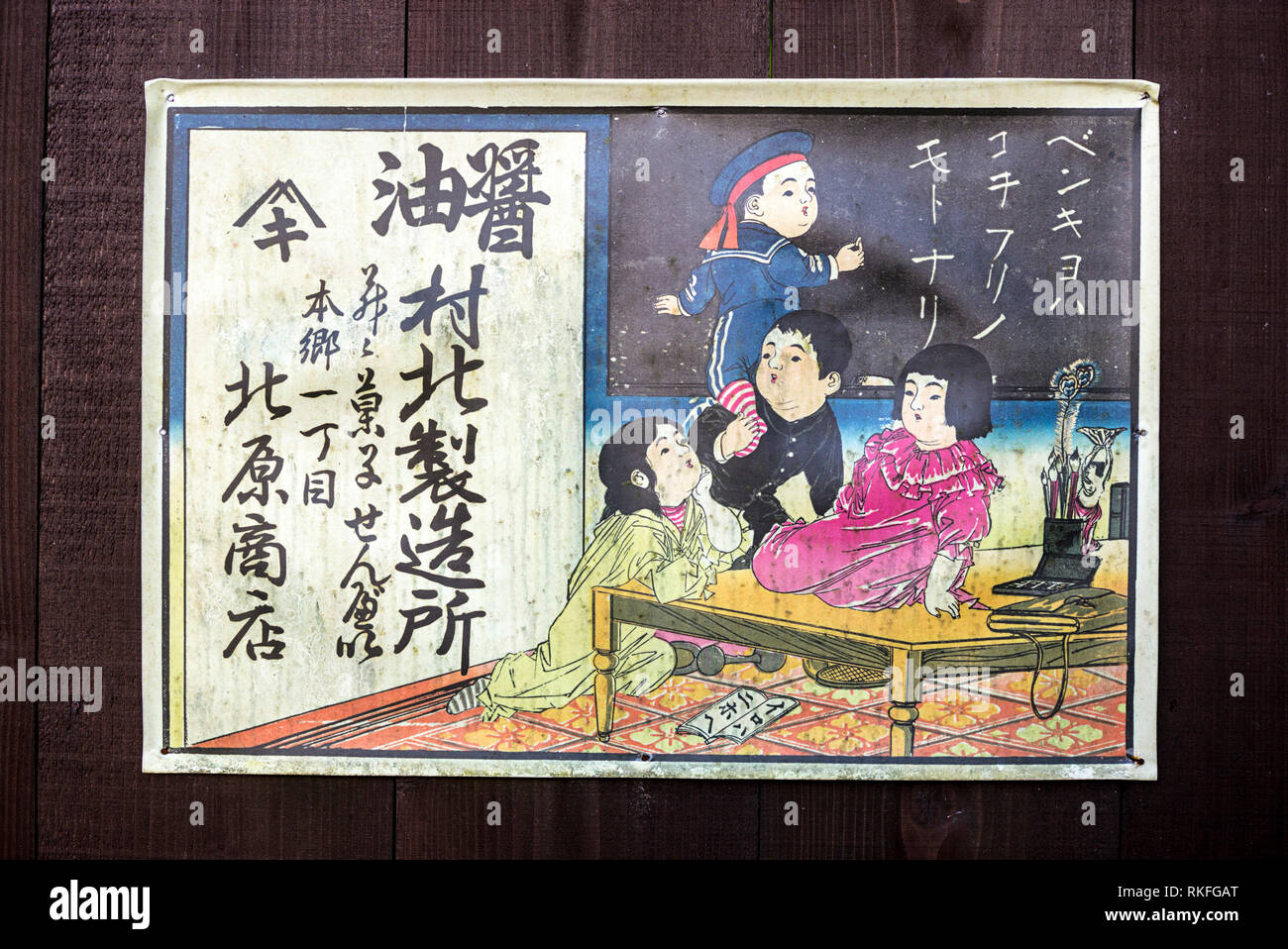 Japanese advertising poster from late 19th, early 20th century - Stock Image