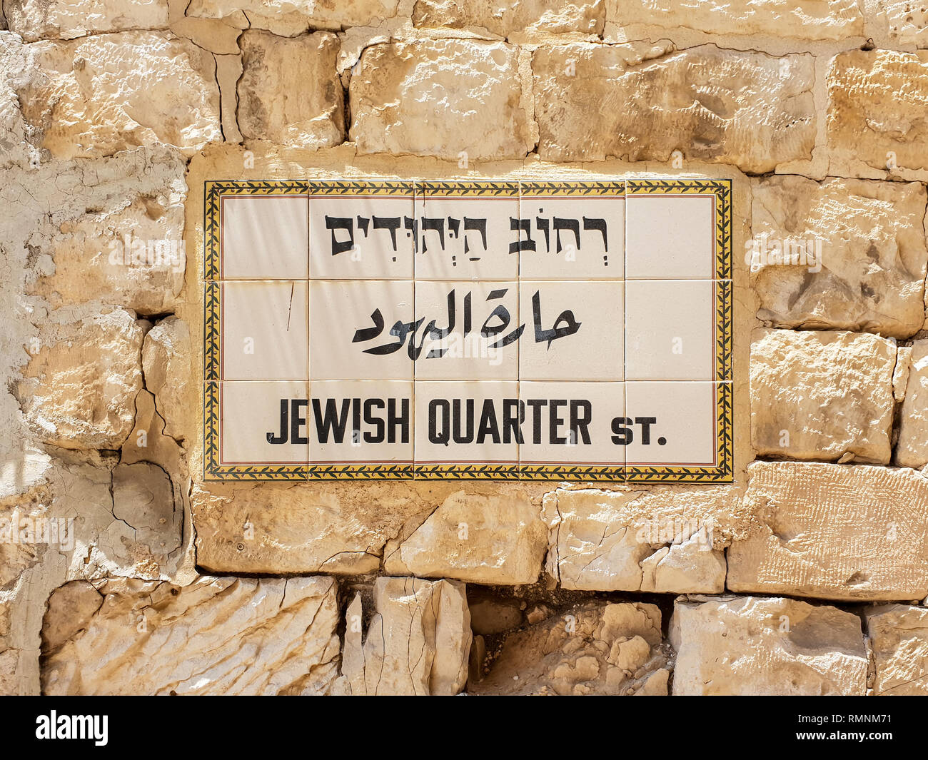 Detail of a street sign pointing to the Jewish quarter in the Old Town of Jerusalem, Israel Stock Photo