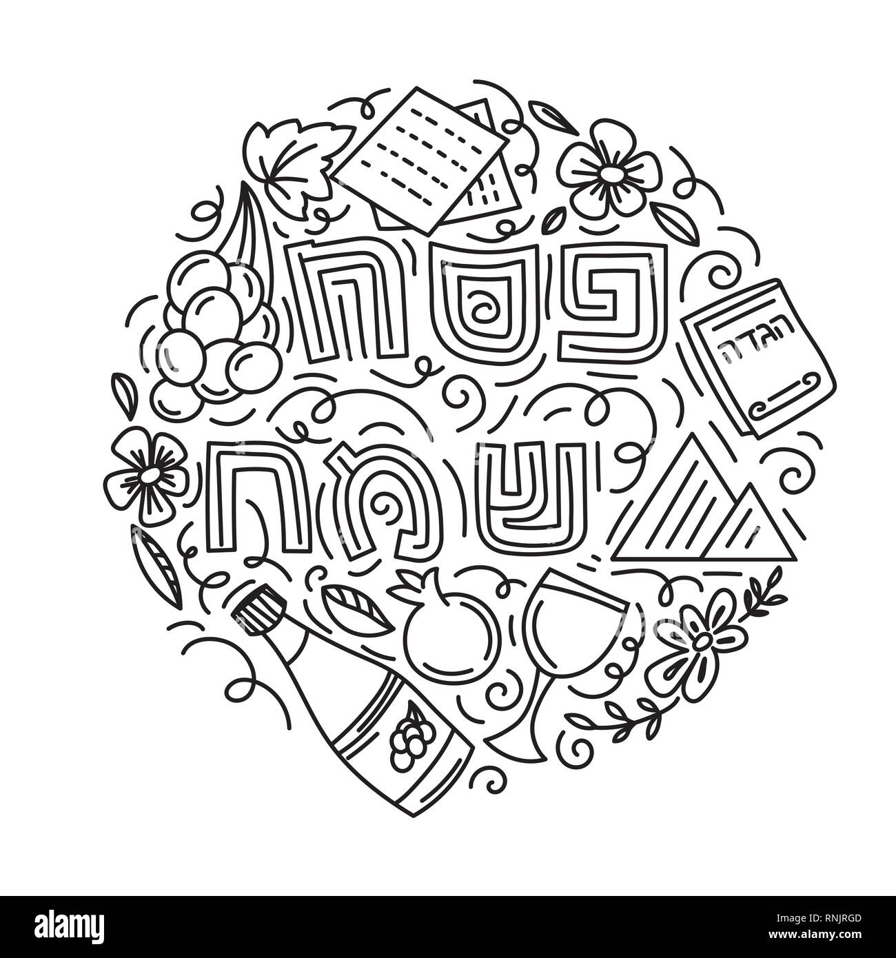 Passover greeting card (Jewish holiday Pesach). Hebrew text: happy Passover. Black and white vector illustration doodle style. Isolated on white background. Coloring book page - Stock Image