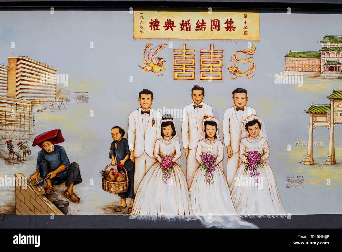 Singapore, Amoy Street Scene,  Wall Painting in Commemoration of Mass Weddings. - Stock Image