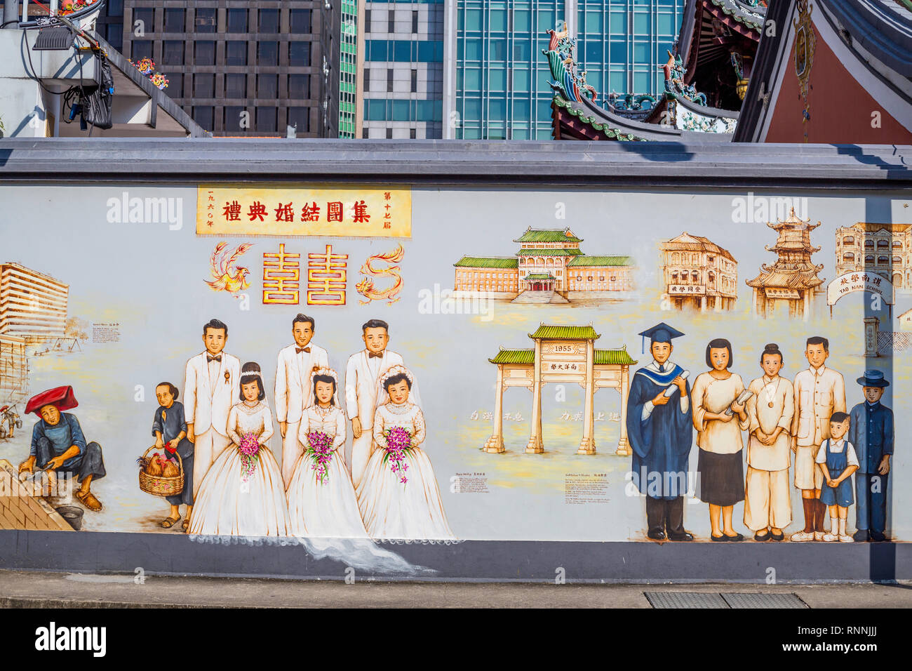 Singapore, Amoy Street Scene,  Wall Painting in Commemoration of Mass Weddings (left) and Importance of Education (right). - Stock Image