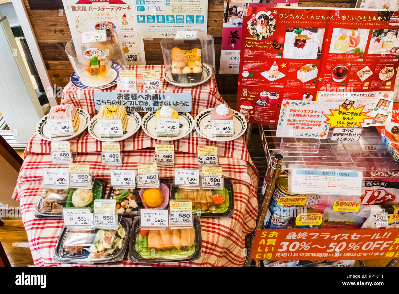 Japan Honshu Tokyo Pet Shop Display Of Birthday And Christmas Gifts For Dogs Cats