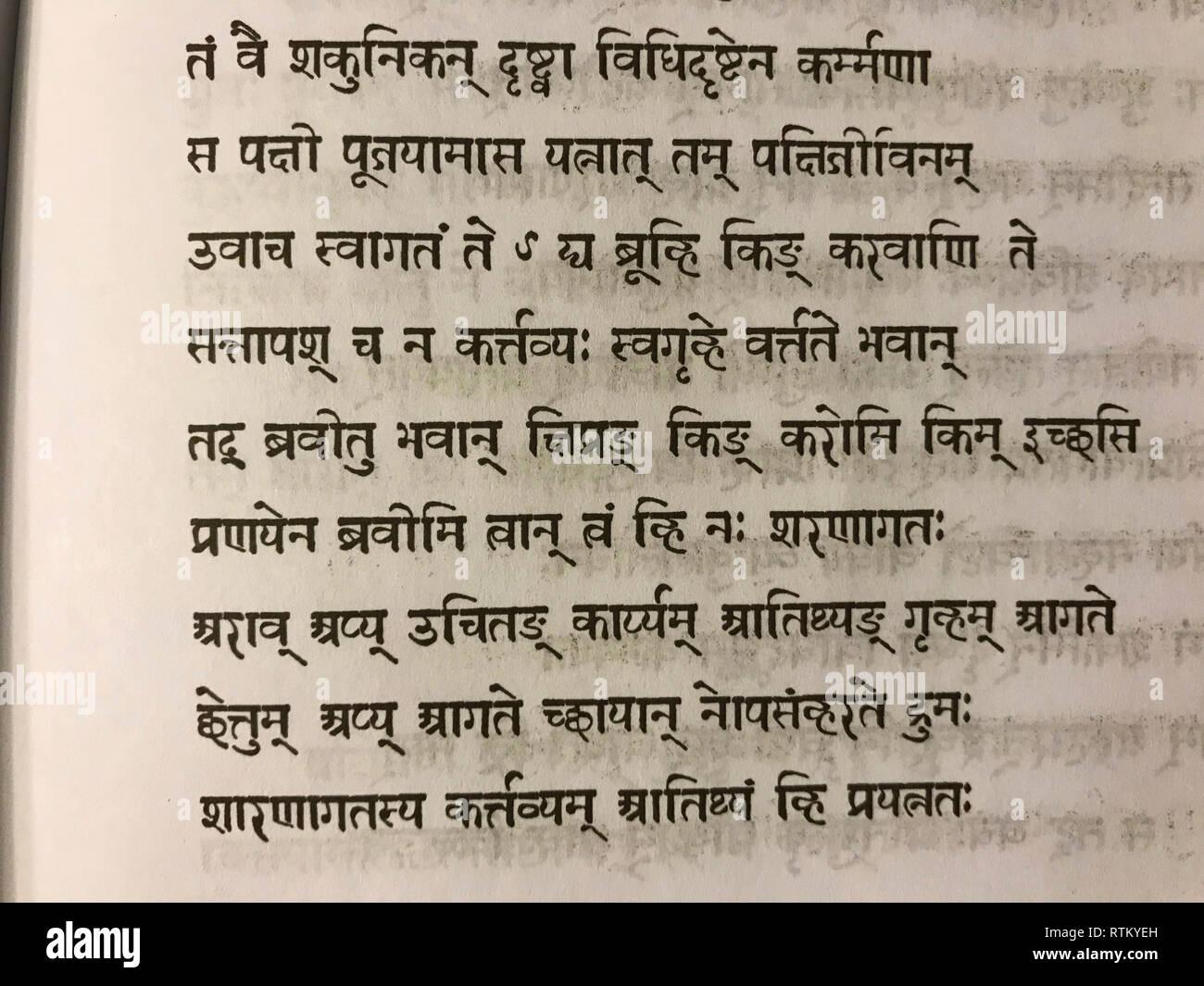 Sanskrit Text Stock Photos & Sanskrit Text Stock Images - Alamy