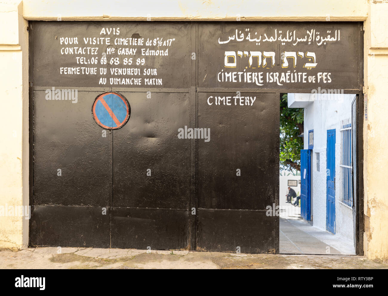 Entrance to Jewish Cemetery, Fes, Morocco - Stock Image