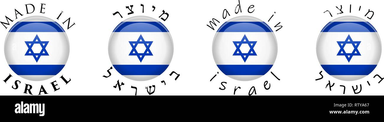 Simple Made in Israel / Hebrew translation 3D button sign. Text around circle with Israeli flag. Decent and casual font version. Stock Vector
