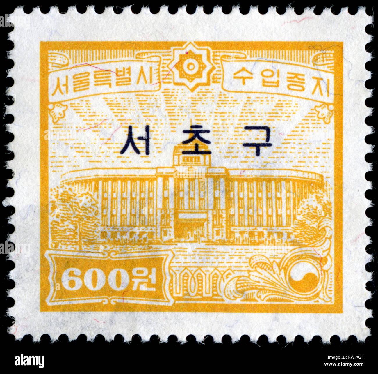 Postage stamp from South Korea in the  series issued in - Stock Image