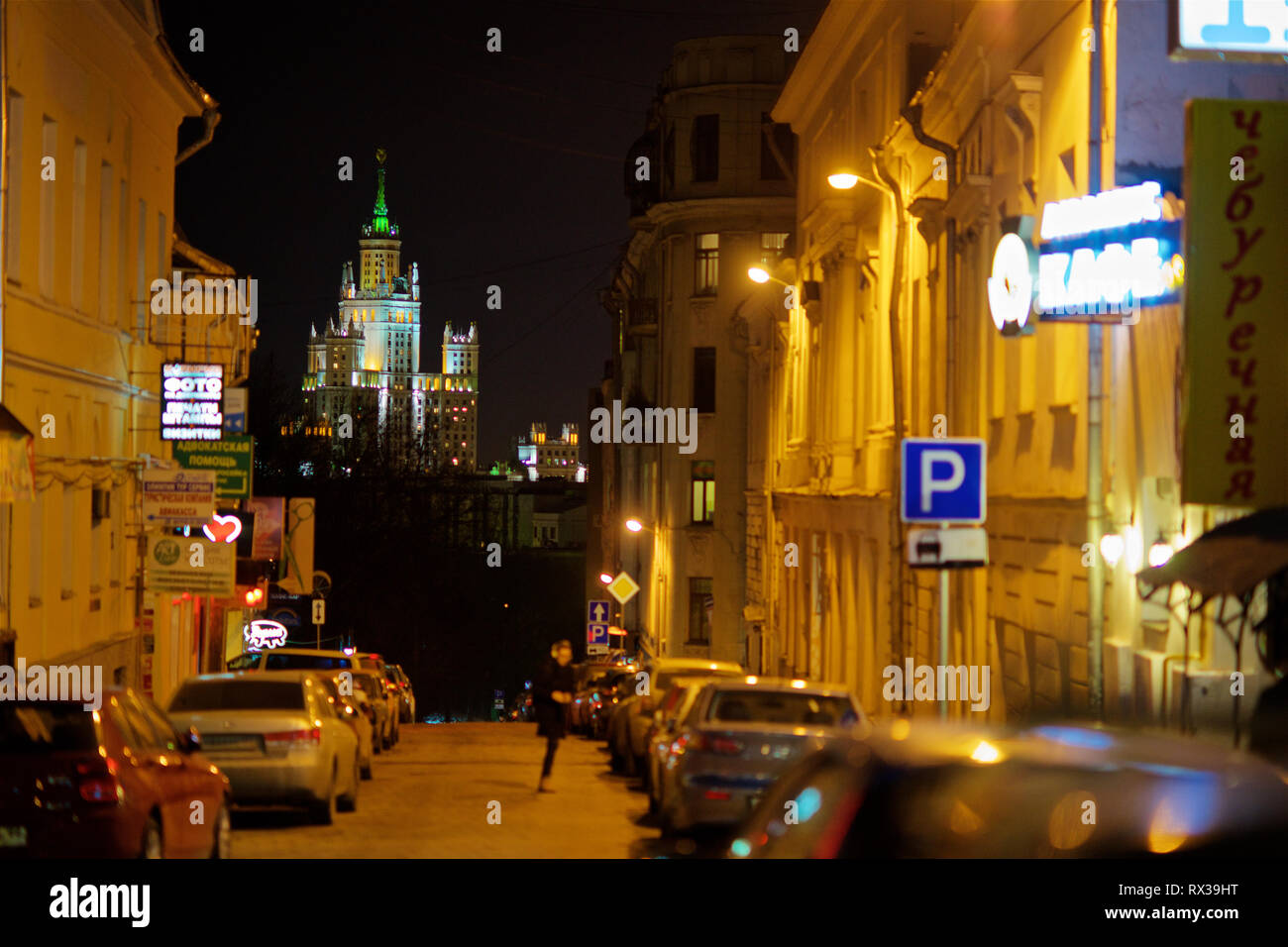 Kotelnicheskaya Embankment Building (on of Seven Sisters stalinist buildings), Moscow, Russia Stock Photo