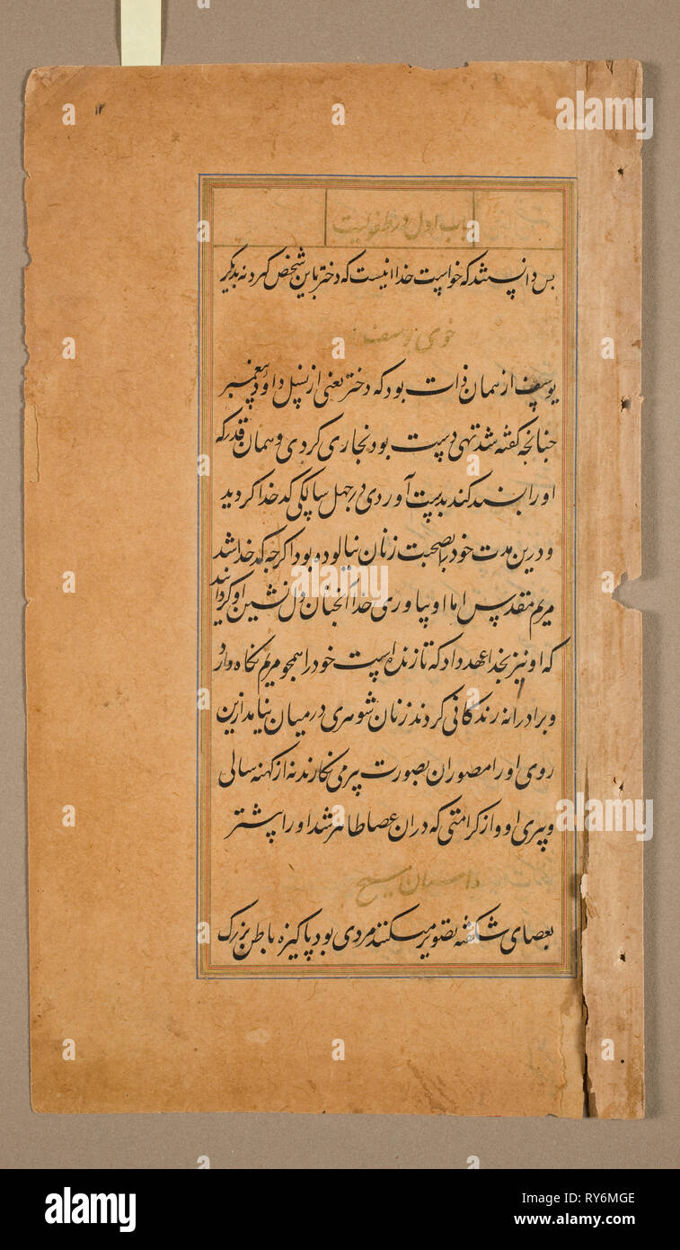 Text pages from the Mir'at al-quds of Father Jerome Xavier (Spanish, 1549-1617), 1602. Northern India, Uttar Pradesh, Allahabad, Mughal period. Ink and gold on paper - Stock Image