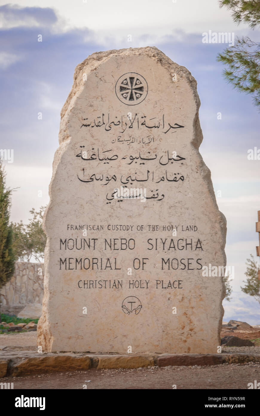 Stone at the entrance of the Nebo Mount with inscription Franciscan custody of the Holy Land, Mount Nebo Siyagha Memorial of Moses, Christian holy pla - Stock Image