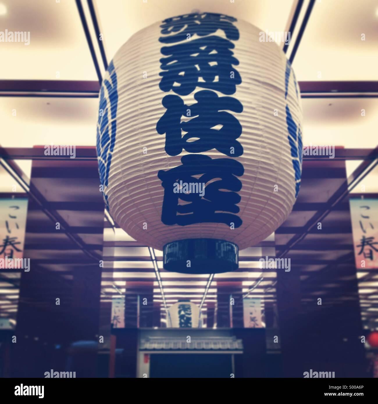 Paper lantern in kabuki-za theatre underground, Tokyo, Japan - Stock Image