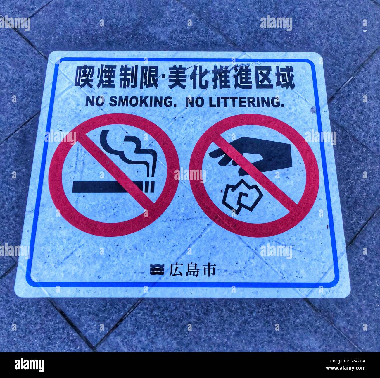 No smoking and no littering sign on a street in Japan. - Stock Image