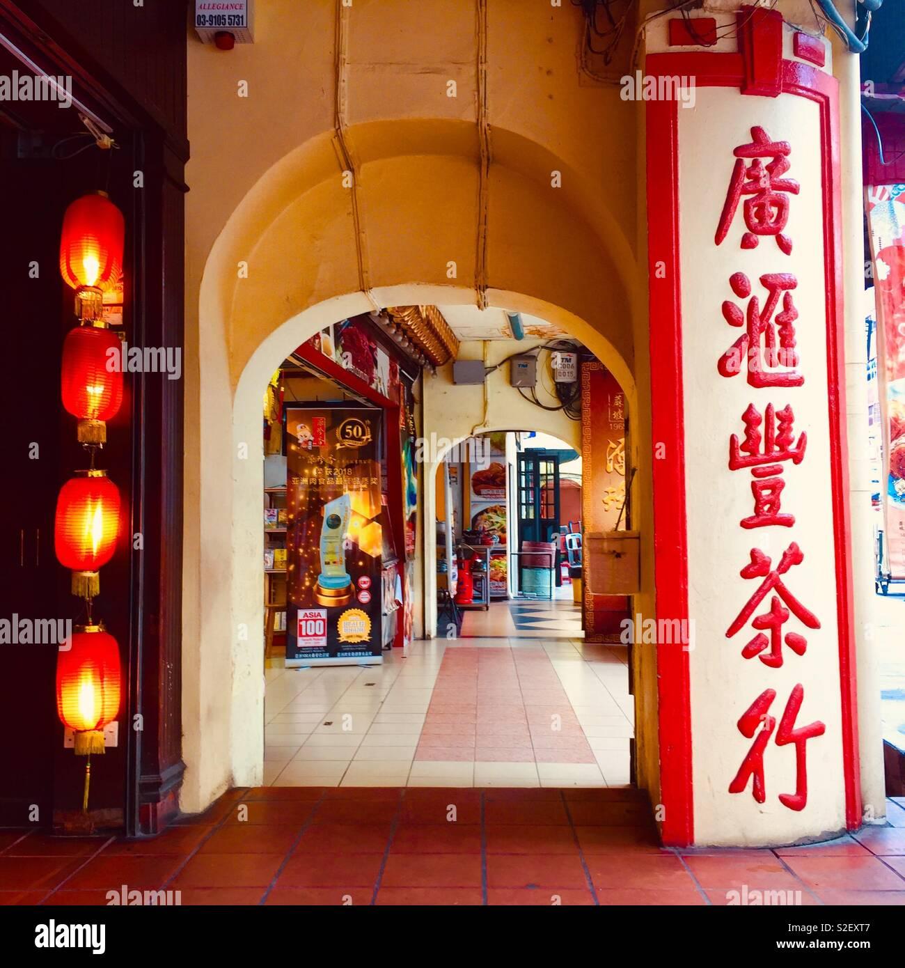 Shopping Kuala Lumpur Malaysia: Kuala Lumpur Chinatown Shop Stock Photos & Kuala Lumpur
