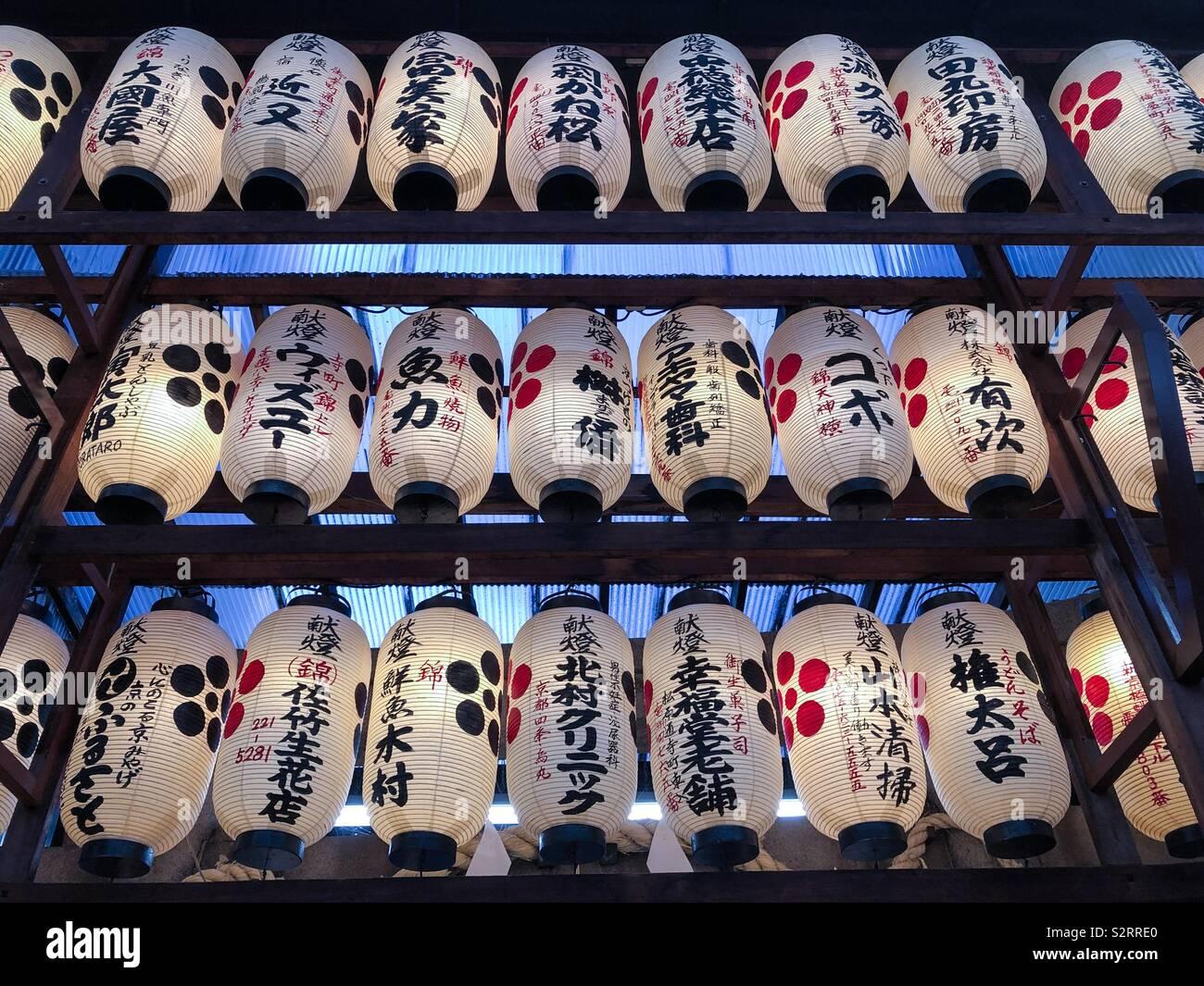 Japanese lanterns in Kyoto Japan. - Stock Image