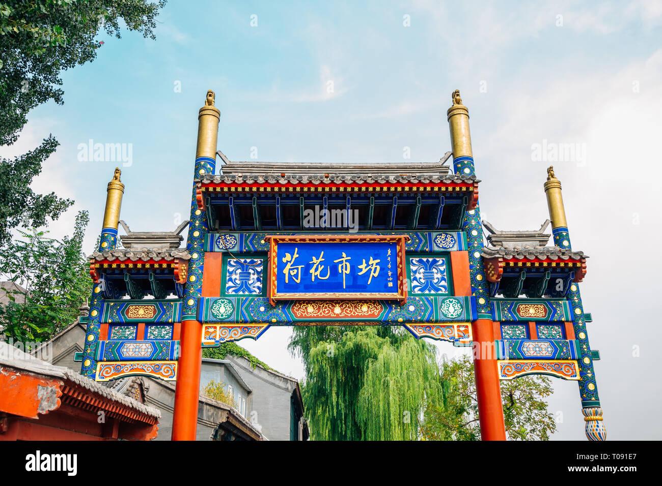 Beijing, China - September 20, 2018 : Lotus Market Marina at Shichahai - Stock Image