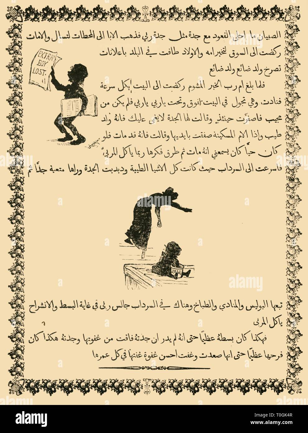 """'A Reduced Fac-Simile of a Page from """"St. Nicholas"""" in Arabic', 1883. From """"St. Nicholas: Volume X. Part I., November 1882, to May 1883"""". [Scribner & Co., New York, 1883] - Stock Image"""
