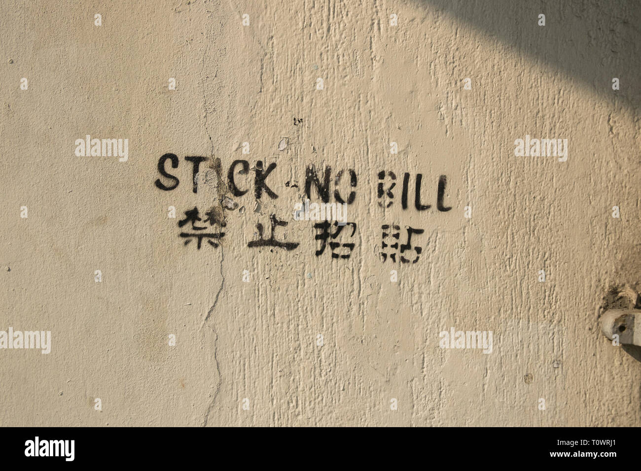 Stick No Bill, Post No Bill, Chinese letter sign on a wall in Kota Kinabalu, Sabah, Borneo, Malaysia. - Stock Image