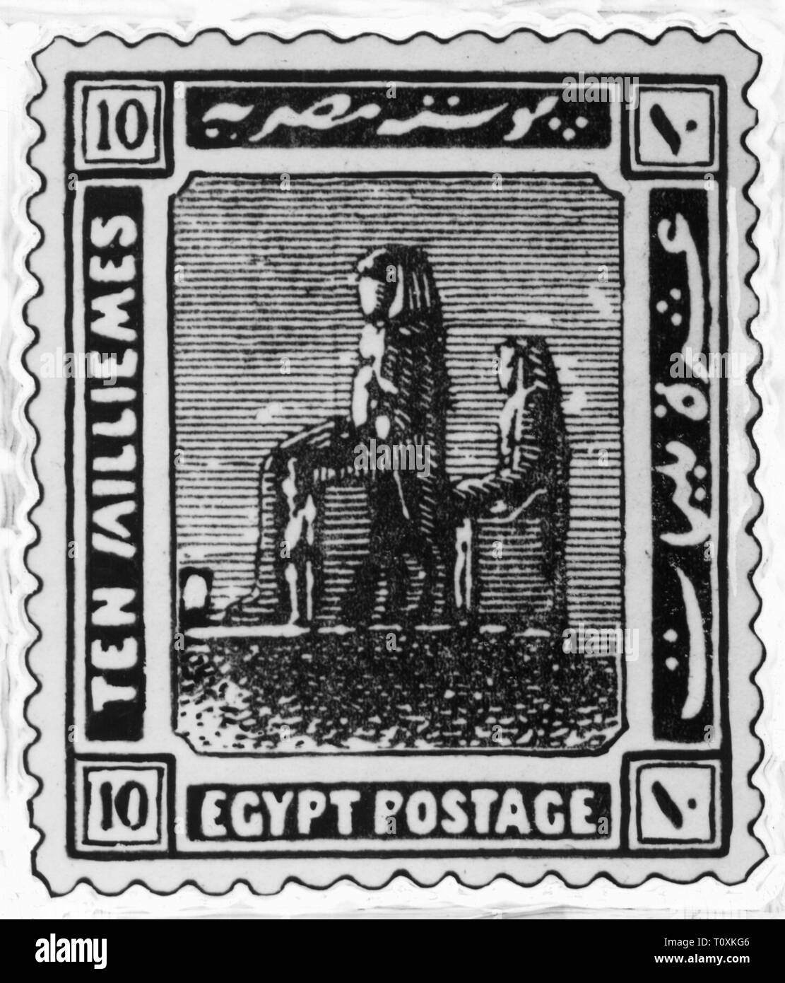 Mail Postage Stamps Egypt 10 Millimes Postage Stamp