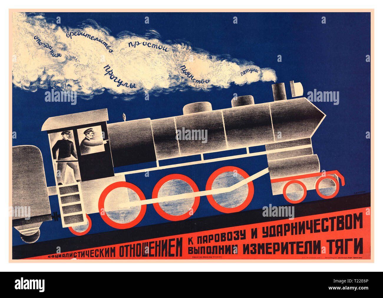 Vintage Russian Soviet USSR Propaganda Poster 'With a socialist attitude to the locomotive and percussion, we will perform measured traction' Illustration of Steam Locomotive under full steam heading up incline  Leningrad Central Committee of workers transport 1931 Leningrad: Lithograph 'Chromolite' - Color lithograph - Stock Image