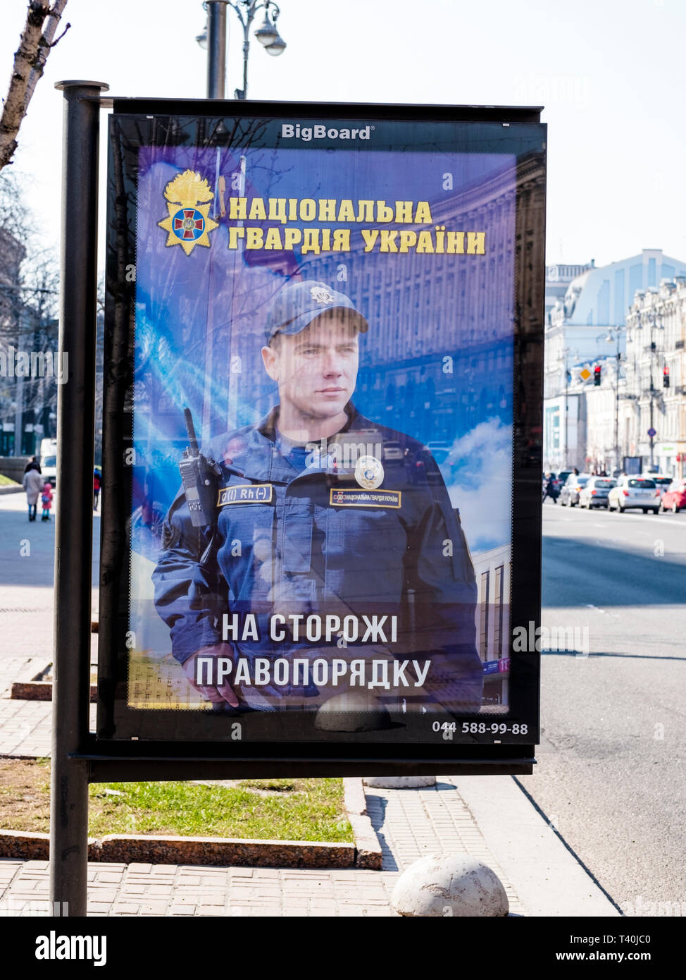 Advertising for security forces in Kiev, Ukraine, 2019. The Ukraine has been in an armed conflict with separatists in the Donbass region for several y - Stock Image