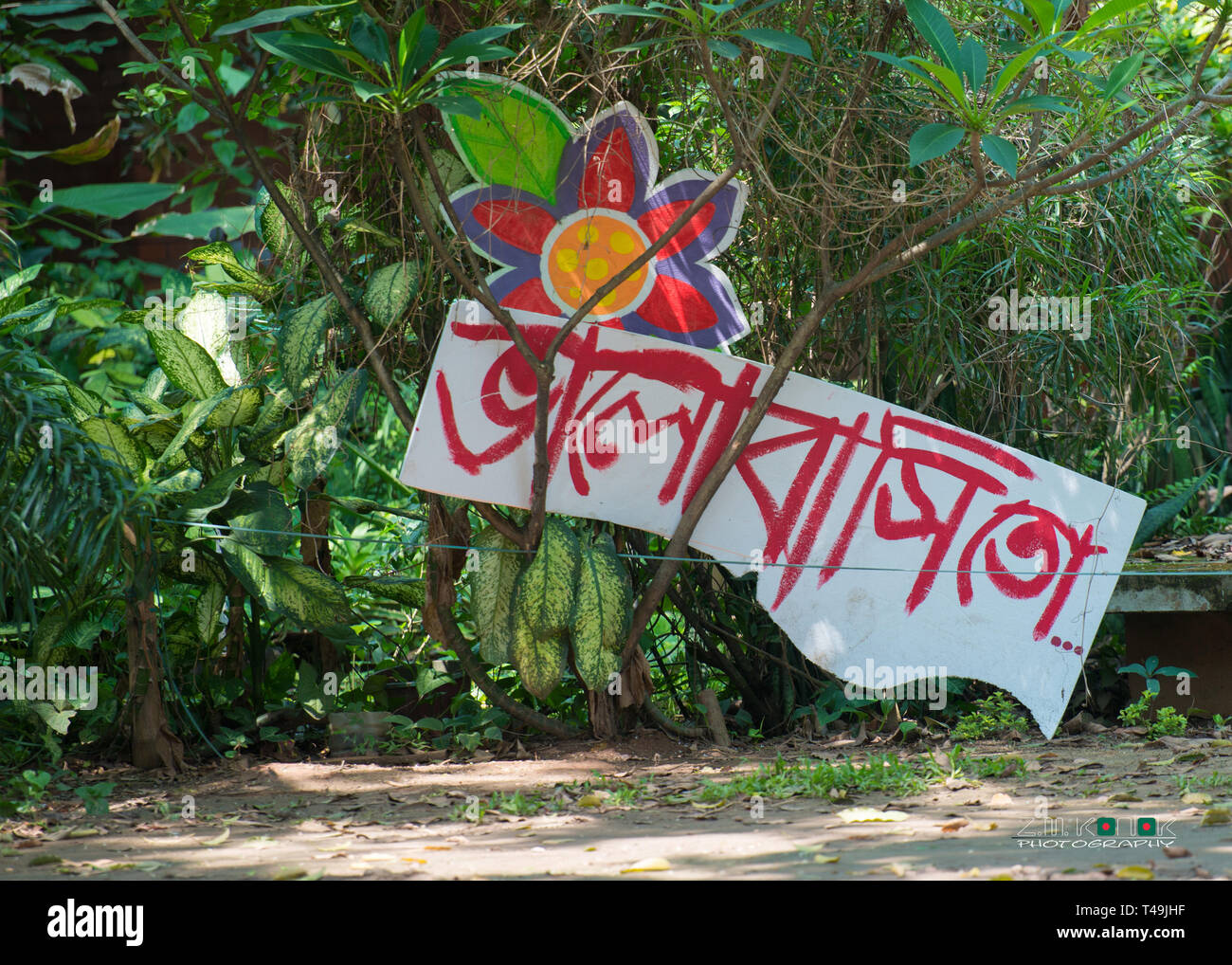 Colourful Celebration of Bangali new Year'Pohela Boishakh-1426' - Stock Image
