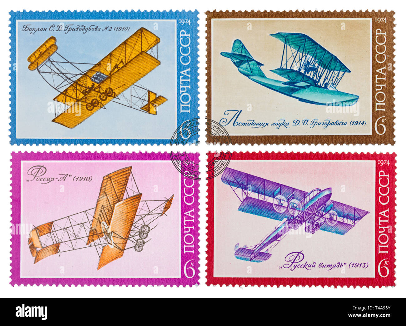 USSR - CIRCA 1974: Collection of 4 postage stamps printed in the USSR shown vintage russian airplanes, circa 1974 - Stock Image
