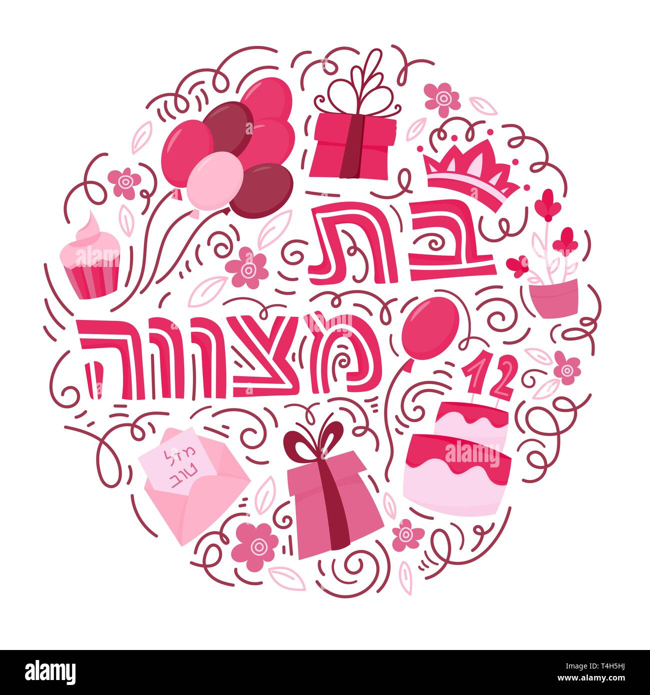 Bat Mitzvah greeting card. Hand drawn vector illustration. Cake with the number 12, balloons, gifts and flowers. Doodle style. Hebrew text: Bat Mitzhvah - Stock Image
