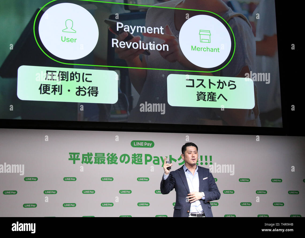 Tokyo, Japan. 17th Apr, 2019. Japan's SNS giant LINE's subsidiary LINE Pay COO Hirohisa Chofuku announces the new mobile application for onLINE Payment and the company's cashback campaign in Tokyo on Wednesday, April 17, 2019. LINE Pay will have a large cash back campaign until end of this month. Credit: Yoshio Tsunoda/AFLO/Alamy Live News Stock Photo