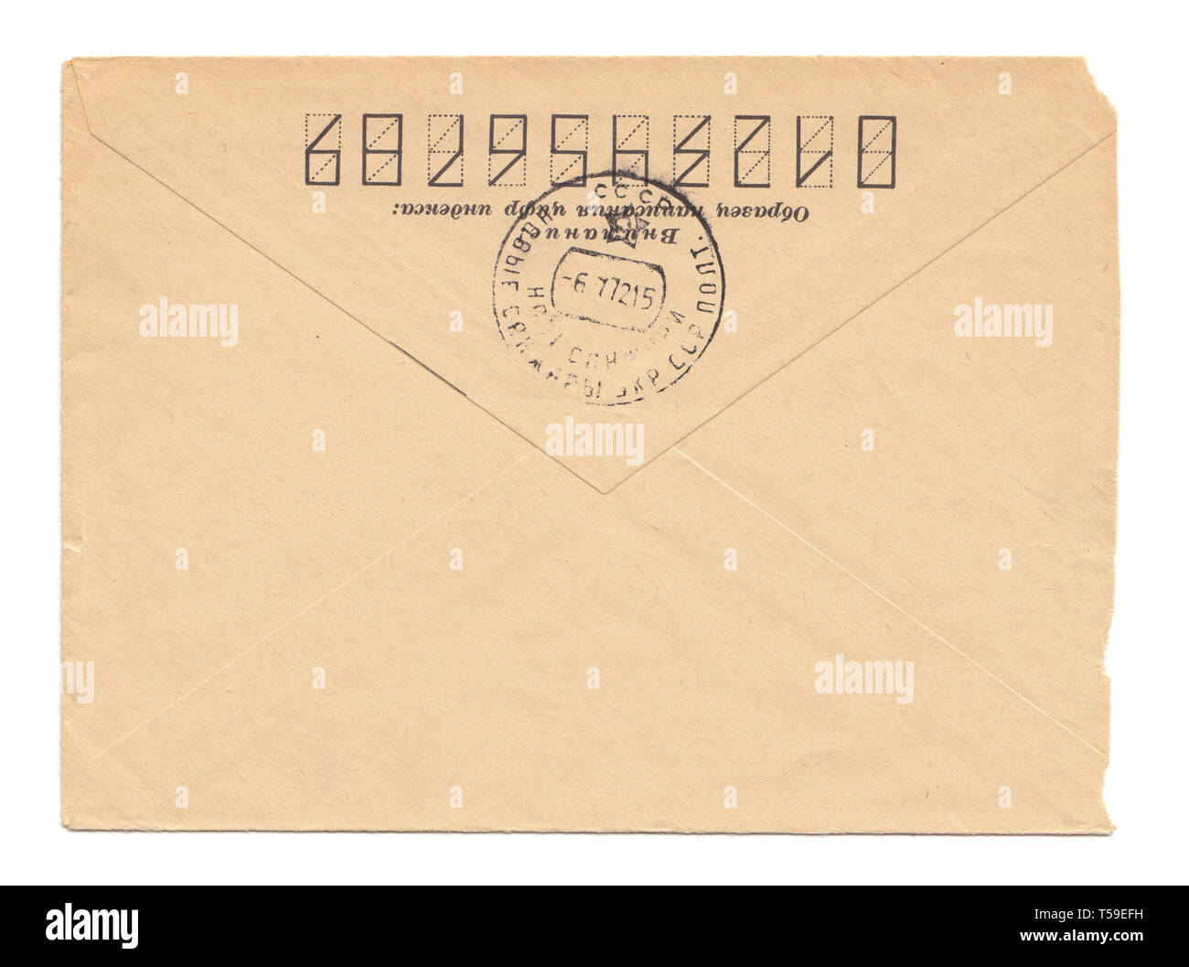 Old worn envelope with USSR meter stamp, worn and yellowed paper, closed, isolated on white background. Russian inscription: 'Attention! Sample of fil - Stock Image