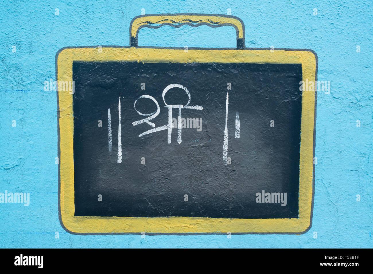 Shree written on Slate first word, Pune, Maharashtra, India, Asia - Stock Image