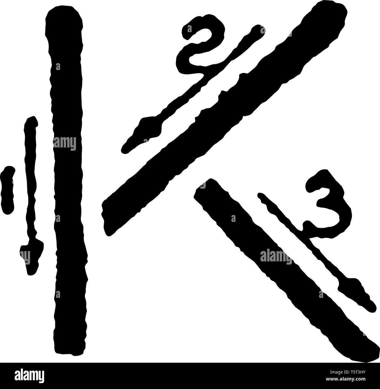 This is a picture of stroke technique for writing letter K in commercial gothic, vintage line drawing or engraving illustration. Stock Vector