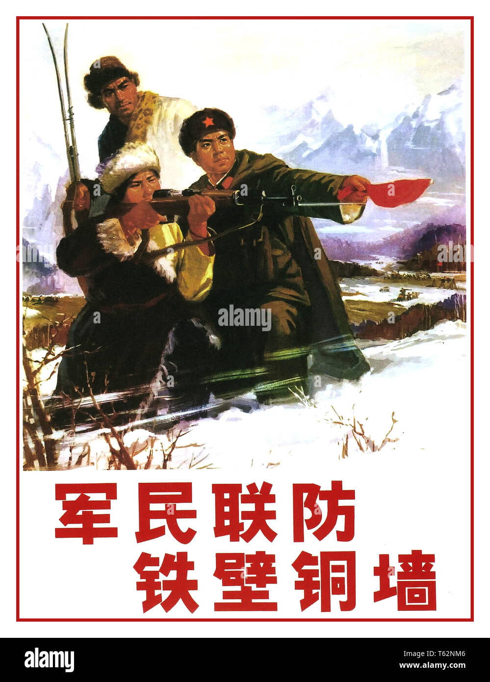 Vintage Chinese Poster 1970's : The Army and the People Guarding the Border Together are a Wall of Iron 1971 Chinese propaganda poster titled 'The Army and the People Guarding the Border Together are a Wall of Iron' in 1971. Artwork by Chinese PLA Chengdu District. - Stock Image