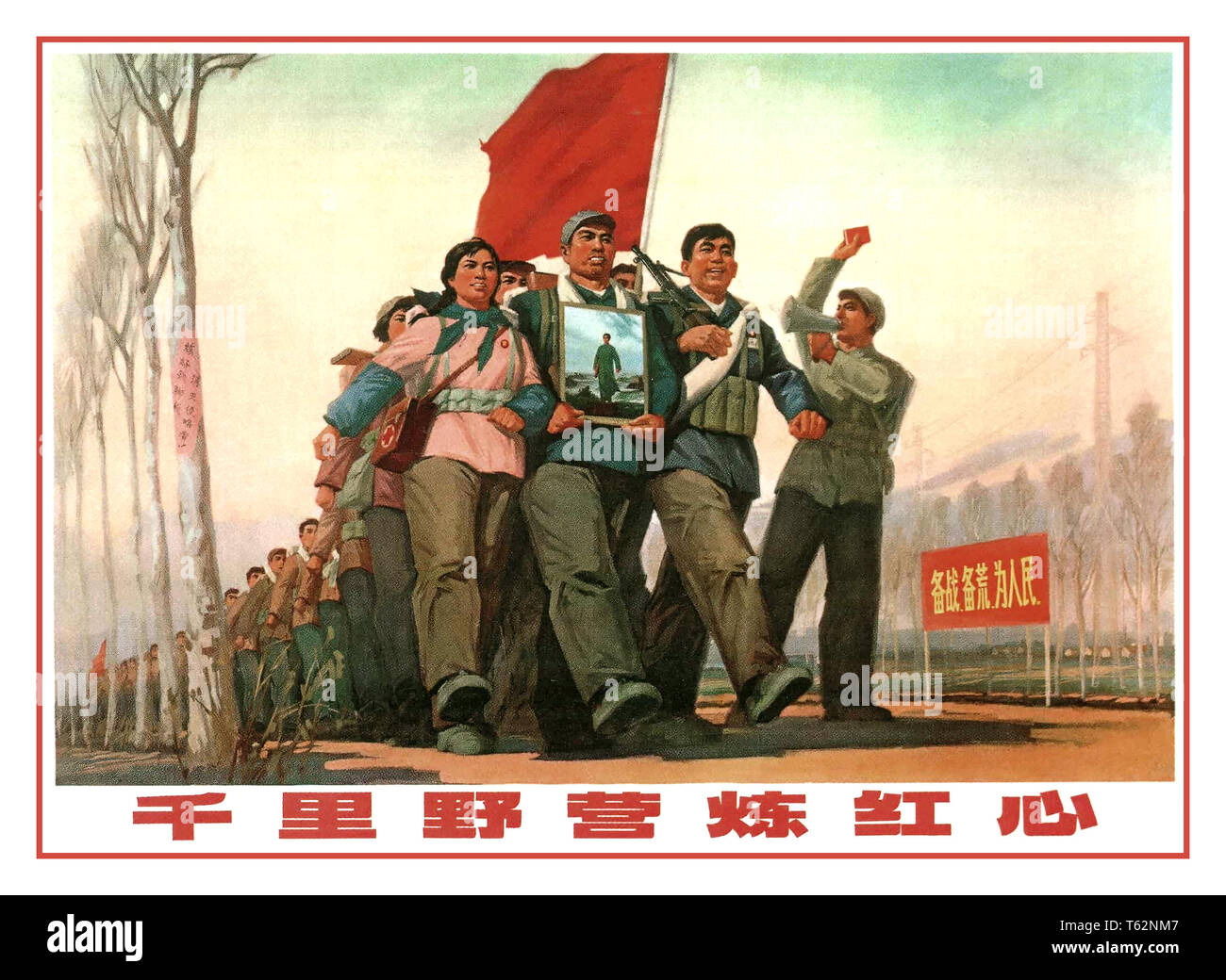 "Vintage 1970's Chinese Propaganda Poster: To Go on a Thousand 'Li' vintage Chinese propaganda poster 1971 titled ""To Go on a Thousand 'Li' March to Temper a Red Heart"" published by Shanghai Renmin Chubanshe. - Stock Image"