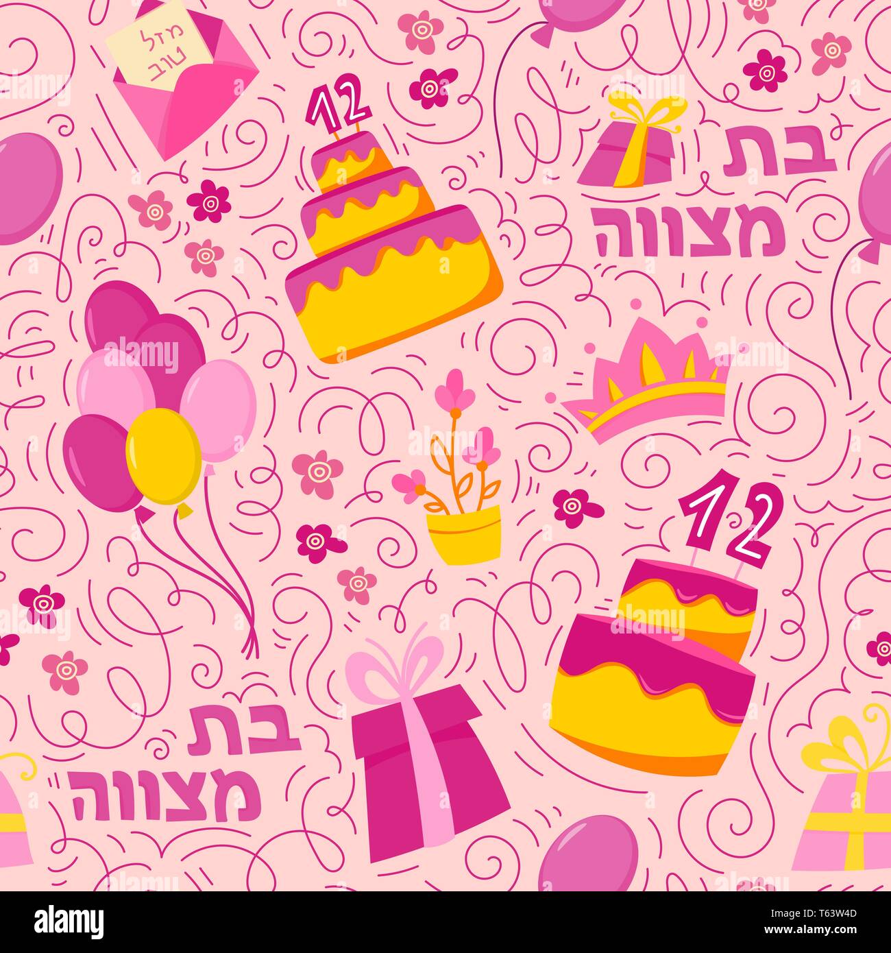 Bat Mitzvah seamless pattern background. Hand drawn vector illustration. Cake with the number 12, balloons, gifts and Hebrew text Bat Mitzhvah. Doodle style. Hebrew text: Bat Mitzhvah - Stock Image