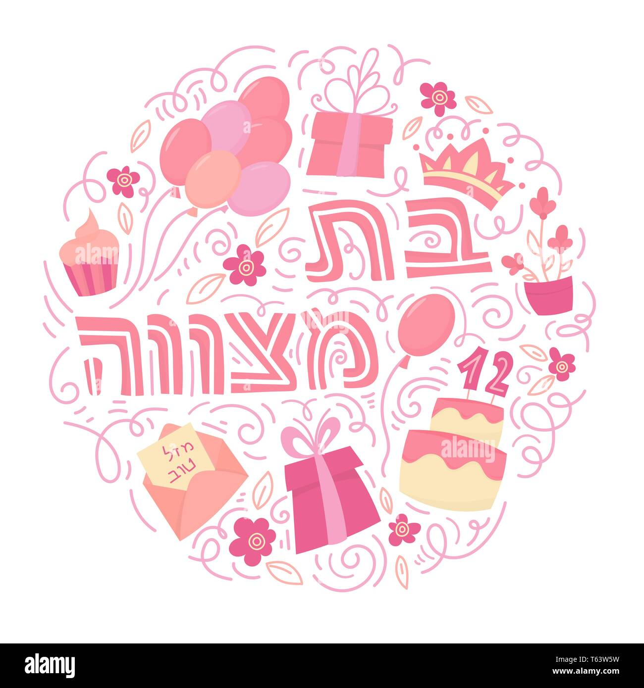 Bat Mitzvah greeting card. Hand drawn vector illustration. Cake with the number 12, balloons, gifts and flowers. Doodle style. Hebrew text: Bat Mitzhvah - Stock Vector