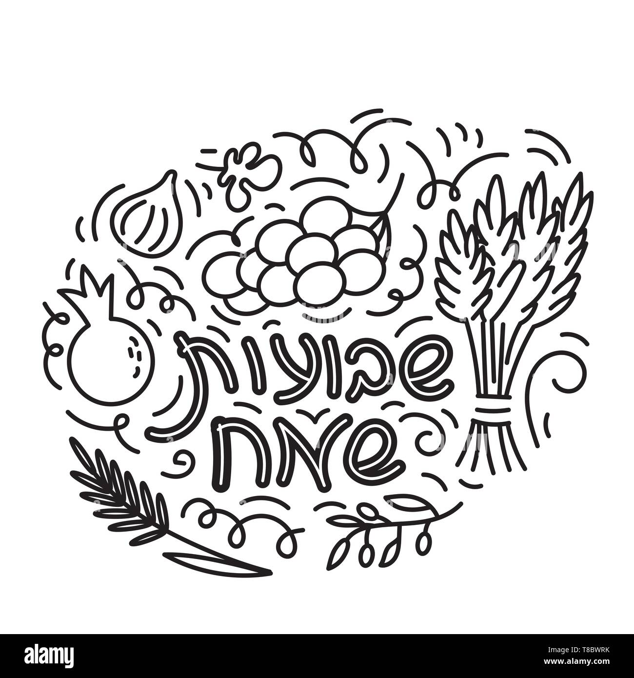 Shavuot Jewish holiday, hand drawn doodle style. Text Happy Shavuot on Hebrew. Coloring book page. Isolated on white background. Black and white vector illustration. - Stock Vector