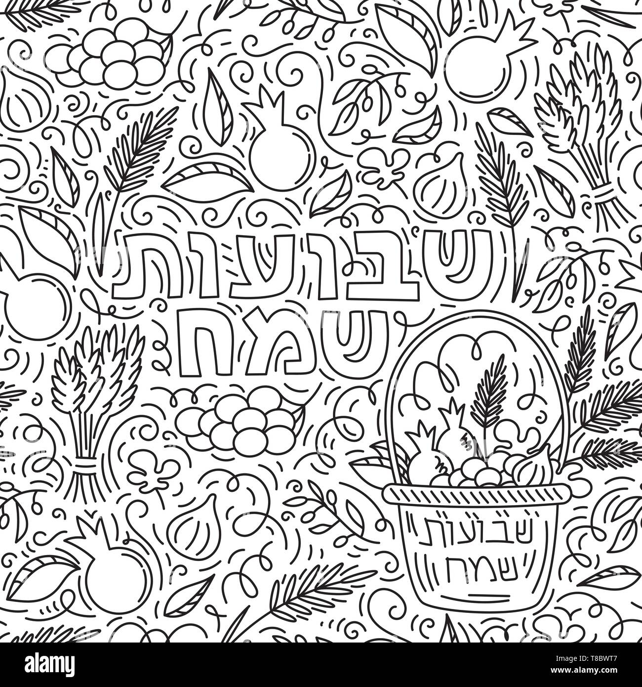 Shavuot Jewish holiday seamless pattern. Text Happy Shavuot on Hebrew. Black and white vector illustration. Isolated on white background. Coloring book page - Stock Vector