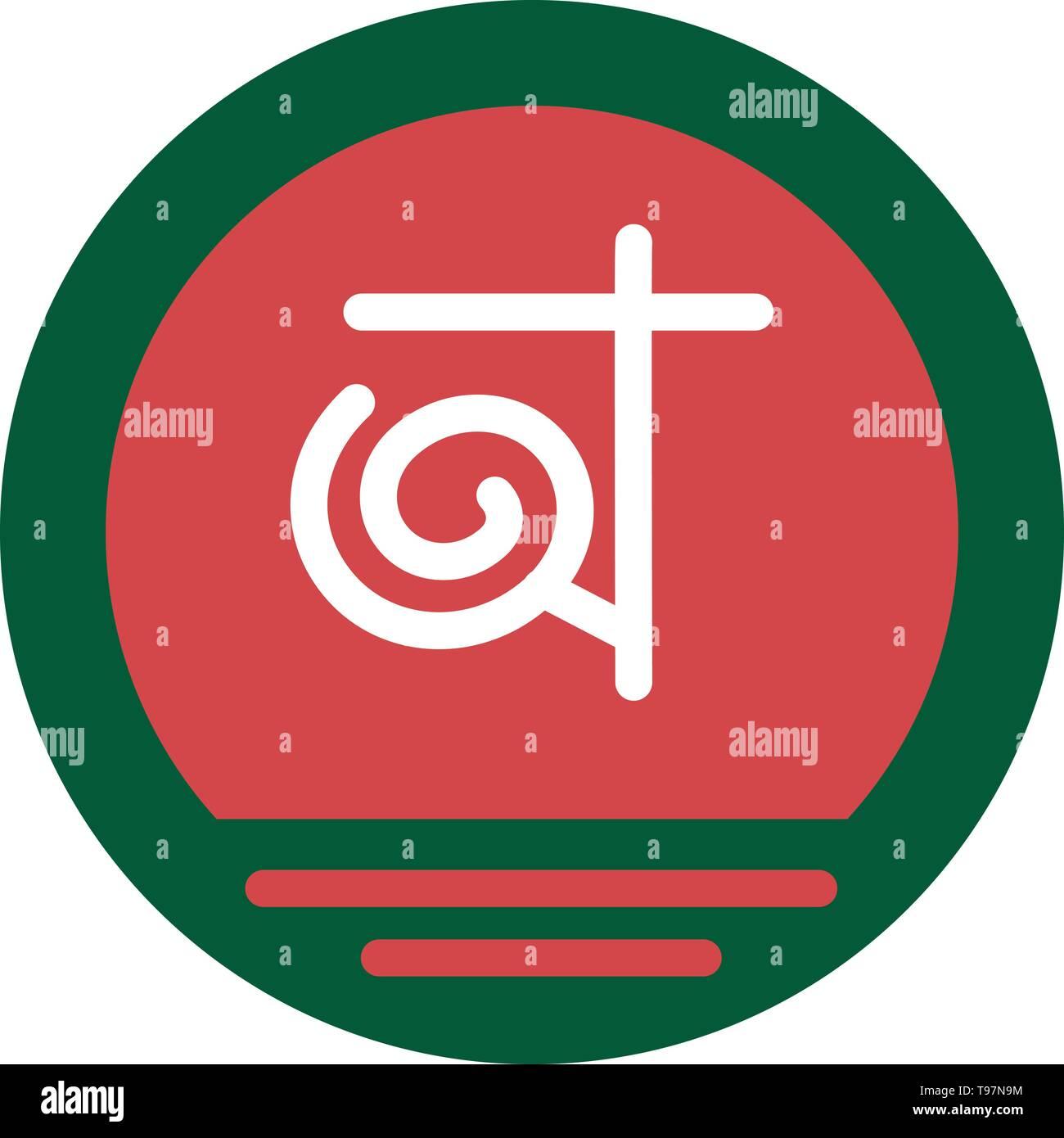 Bangla, Bangladesh, Bangladeshi, Business  Flat Color Icon. Vector icon banner Template - Stock Image