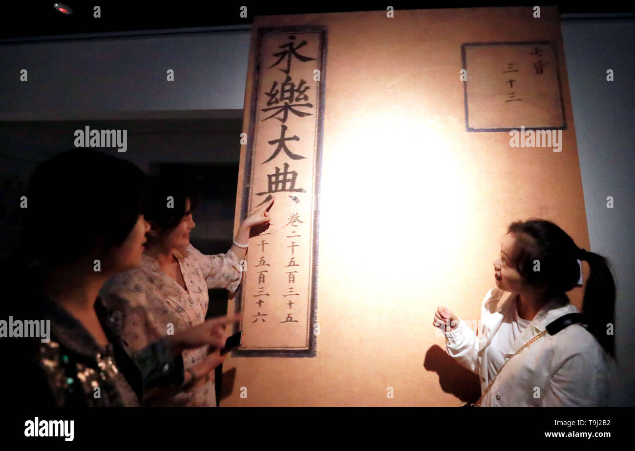 Beijing, China. 18th May, 2019. Visitors view exhibits at an exhibition on Yongle Encyclopaedia at National Library of China in Beijing, capital of China, May 18, 2019. Yongle Encyclopaedia is China's first encyclopaedia compiled in the Ming Dynasty (1368-1644). China is holding a rich variety of exhibitions and activities on the culture of Asian countries and regions as well as exchanges among them. Credit: Pan Xu/Xinhua/Alamy Live News - Stock Image